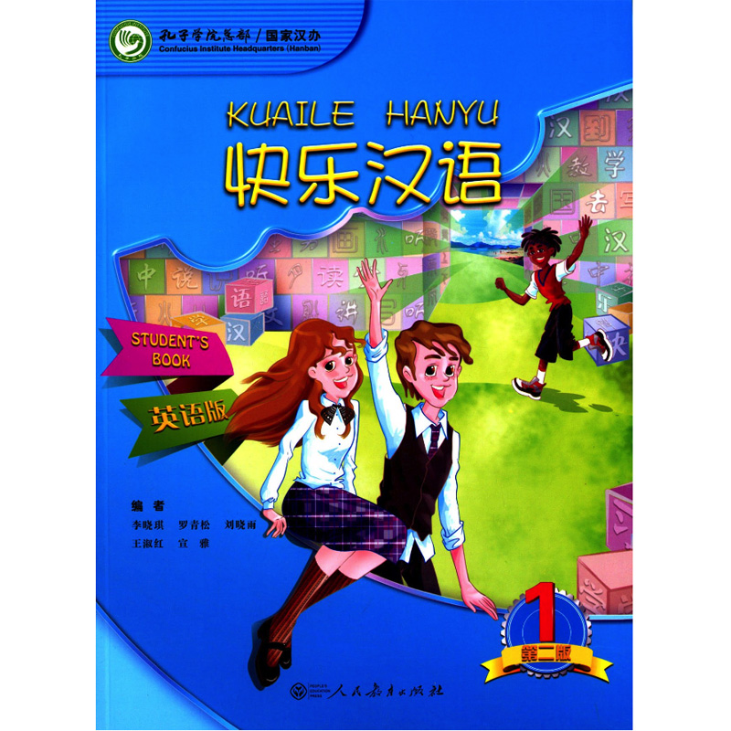 Happy Chinese (KuaiLe HanYu) Student's Book1 English Version for 11-16 Years Old Students of Primary and Junior Middle School макеева м ред business english for students of economics деловой английский для студентов экономистов