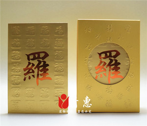 Image 2 - شحن مجاني 50 قطعة/1 مجموعة صغيرة الحجم الحزم الحمراء مخصصة الذهبي المغلف شخصية الصينية شخصية envelبها بنفسك ورقة المغلف