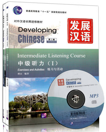 Most Useful Learning Books Developing Chinese: Intermediate Listening Course 1 (2nd Ed.) (Package included CD) badger i listening b1 intermediate cd