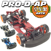 Pro-d ap popular edition 's top car frame artr special three-color