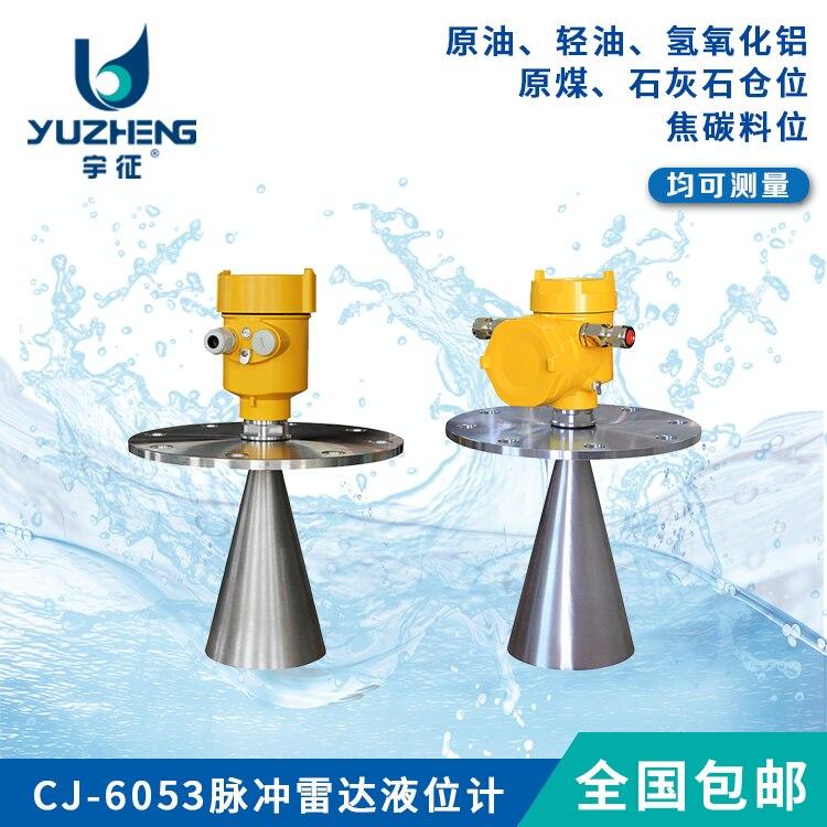 Customized 6G Pulse Radar Level Meter Ambrera CJ6053 Low Frequency Horn Radar Level Meter