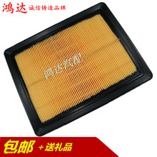 forEnergy-saving air filter air filter air filter filter auto parts special maintenance Chery youyou