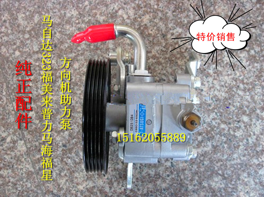 For Mazda 323 polymax sea fuxing booster pump