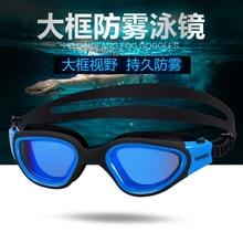 NANDN  Big box goggles swimming goggles lady flat readings swimming glasses