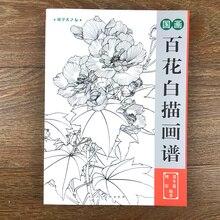 จิตรกรรมจีนLineวาดดินสอสีดอกไม้นกและแมลงสำหรับผู้ใหญ่เด็ก