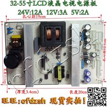 Umum TV LCD Power Board 32 Inch TV 55 Universal Papan LED Aksesoris 12V24V Kontrol 5 V(China)
