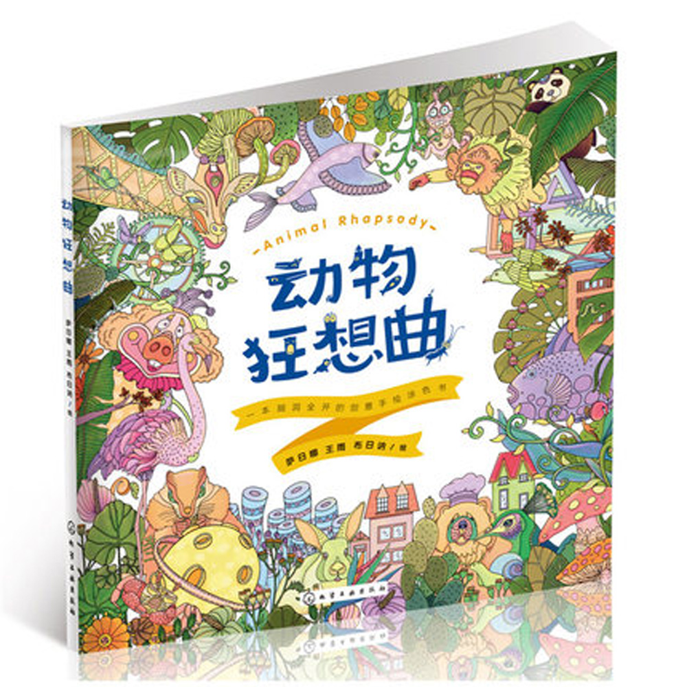 78 page animal coloring book for children adult girls relieve stress kill time painting drawing book - Drawing Books For Children