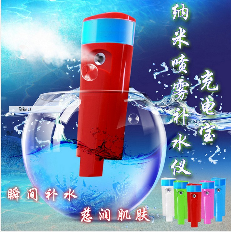 Explosion-Models-of-Nano-Mist-Recharge-Recharge-Bao-Multifunction-Beauty-Spray-Instrument-Mobile-Power-2600Mah-Power