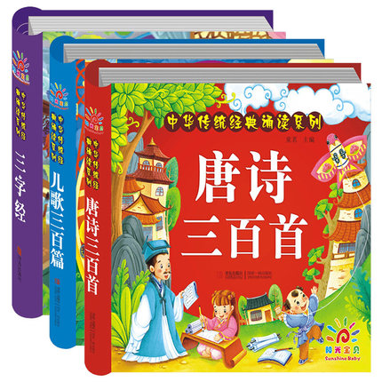 3pcs Chinese Classics Book : Three Hundred Tang Poems + Three Character Classic + Nursery Rhymes Songs 300 Early Education Book