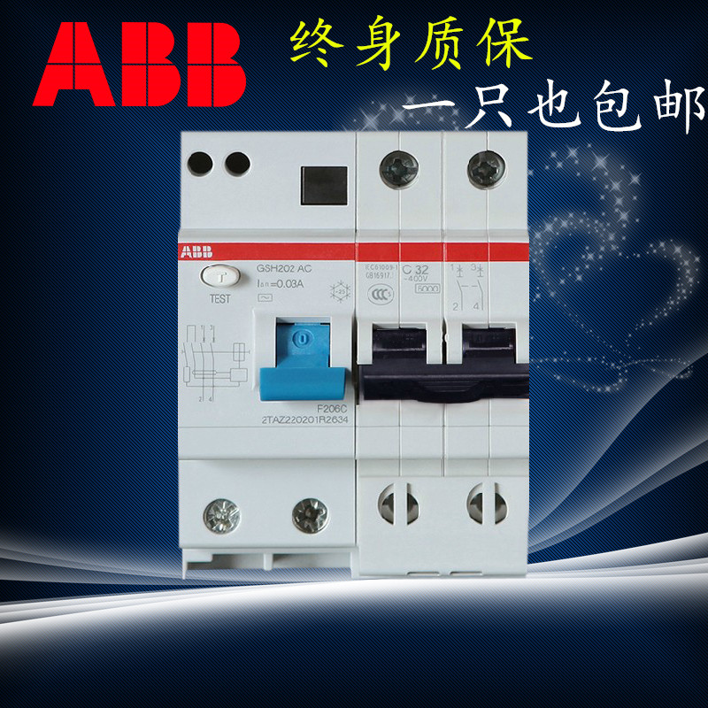 ABB air circuit breaker 2P bipolar leakage protector GSH202-C16A leakage circuit protector air switch residual current circuit breaker dz15le 100 490 100a