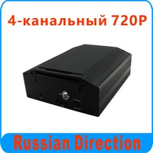 High quality 4ch 720p hdd car dvr system for truck bus taxi monitoring