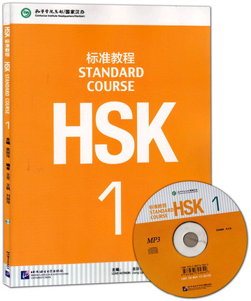 Learning Chinese HSK students textbook :Standard Course HSK with 1 CD (mp3)--Volume 1 chinese standard course hsk 6 volume 1 with cd chinese mandarin hsk standard tutorial students textbook