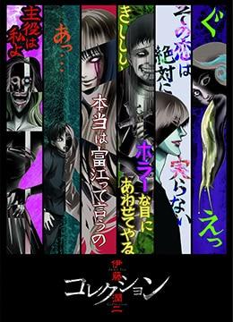《伊藤润二惊选集》2018年日本动画,恐怖动漫在线观看