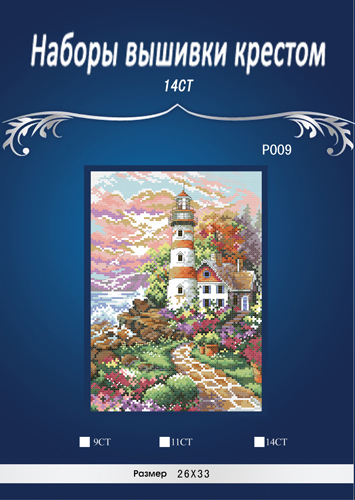 3th Gold Collection lovely counted cross stitch kit Beacon at Daybreak Scenic Lighthouse ...