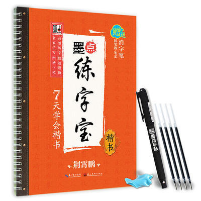 3D Chinese Characters Reusable Groove Calligraphy Copybook Erasable Pen Learn Regular Script Kai Shu In 7 Days Dults  Writing