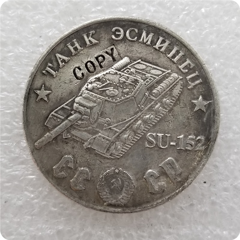 1945 CCCP СССР 50 рубликов танки копия монет - Цвет: TAHK 6
