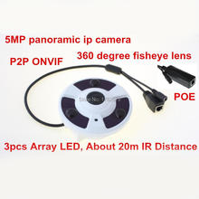 5 megapixel hd fisheye 360 degree Panoramic POE ip Camera with Virtual PTZ function for home supermarket Security