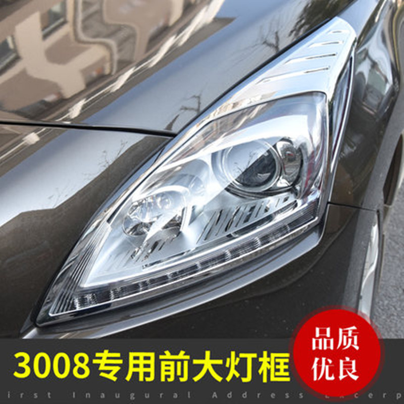 Car-covers High quality ABS plating Front headlight Lamp Cover 2PCS fit for 2013-2015 Peugeot 3008 Car styling scooter abs electroplate front headlight headlamp head light lamp small mask cap cover shield large for yamaha bws x 125 plating