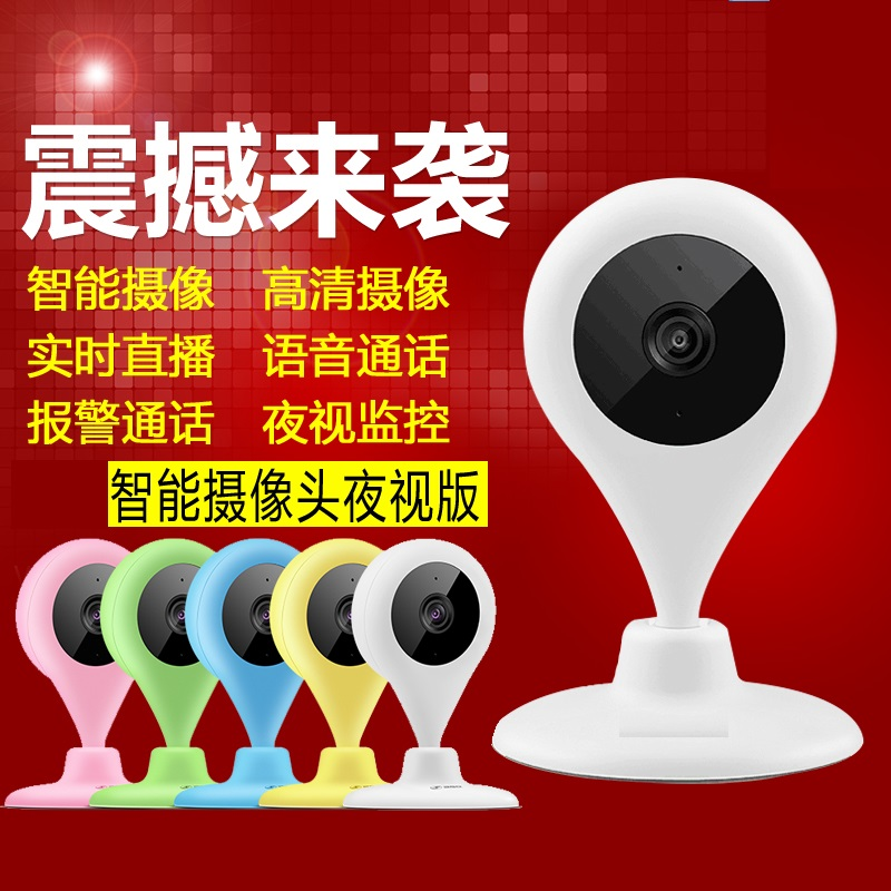 Camera night vision version Smart of 720P HD network camera mobile phone surveillance camera million hd network camera mobile phone wireless surveillance camera night vision wifi mobile detection