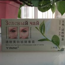 Free Shipping YINNI Green tea anti freckle skin care whitening cream for