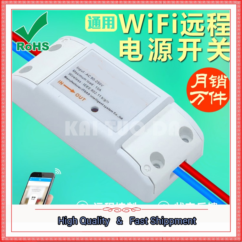 Smart home phone app remote wifi socket wireless remote control timer switch lights general conversion parts