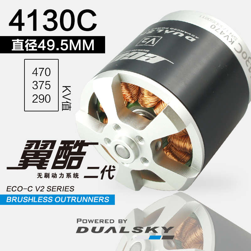 DUALSKY ECO4130C Brushless Outrunner Motor Eco c V2 Series 290KV 375KV 470KV for RC Airplane