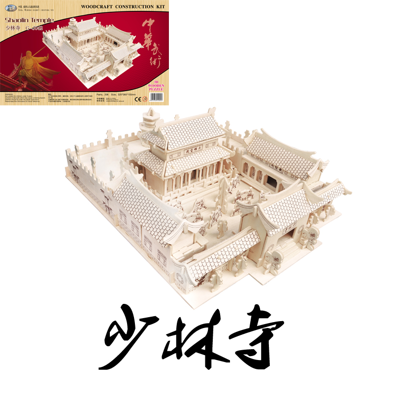 wooden 3D building model toy gift wood puzzle hand work assemble game woodcraft construction Shaolin Temple Kungfu Monastery 1pc