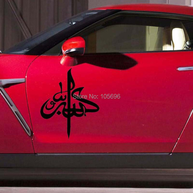 Cm Custom Made Car Sticker Home Decor Islamic Calligraphy - Custom made car stickers