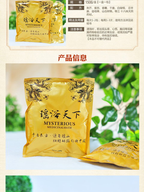 Chinese Medicine Bath Supplies, Soaking Feet, Removing Athlete's foot, Foot odor, Sweat, Suitable For People With Chills 3