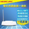 ADSL  cat wireless router one machine Modem Unicom Telecom mobile wifi IPTV