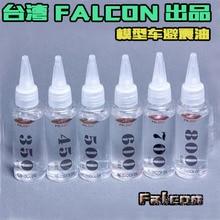 Радиоуправляемая модель машины Taiwan FALCON амортизатор масляный амортизатор для внедорожных амортизаторов 15 мл