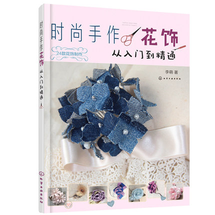 цена на Fashion hand decoration from entry to the master textbook Hand cloth flower making steps Book