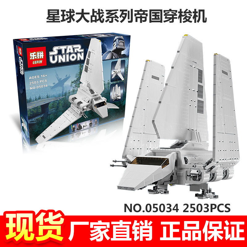 LEPIN 05034 Star War Series The Imperial Shuttle Building Blocks Bricks  Assembled Toys Compatible with 10212 Gifts lepin 22001 pirate ship imperial warships model building block briks toys gift 1717pcs compatible legoed 10210