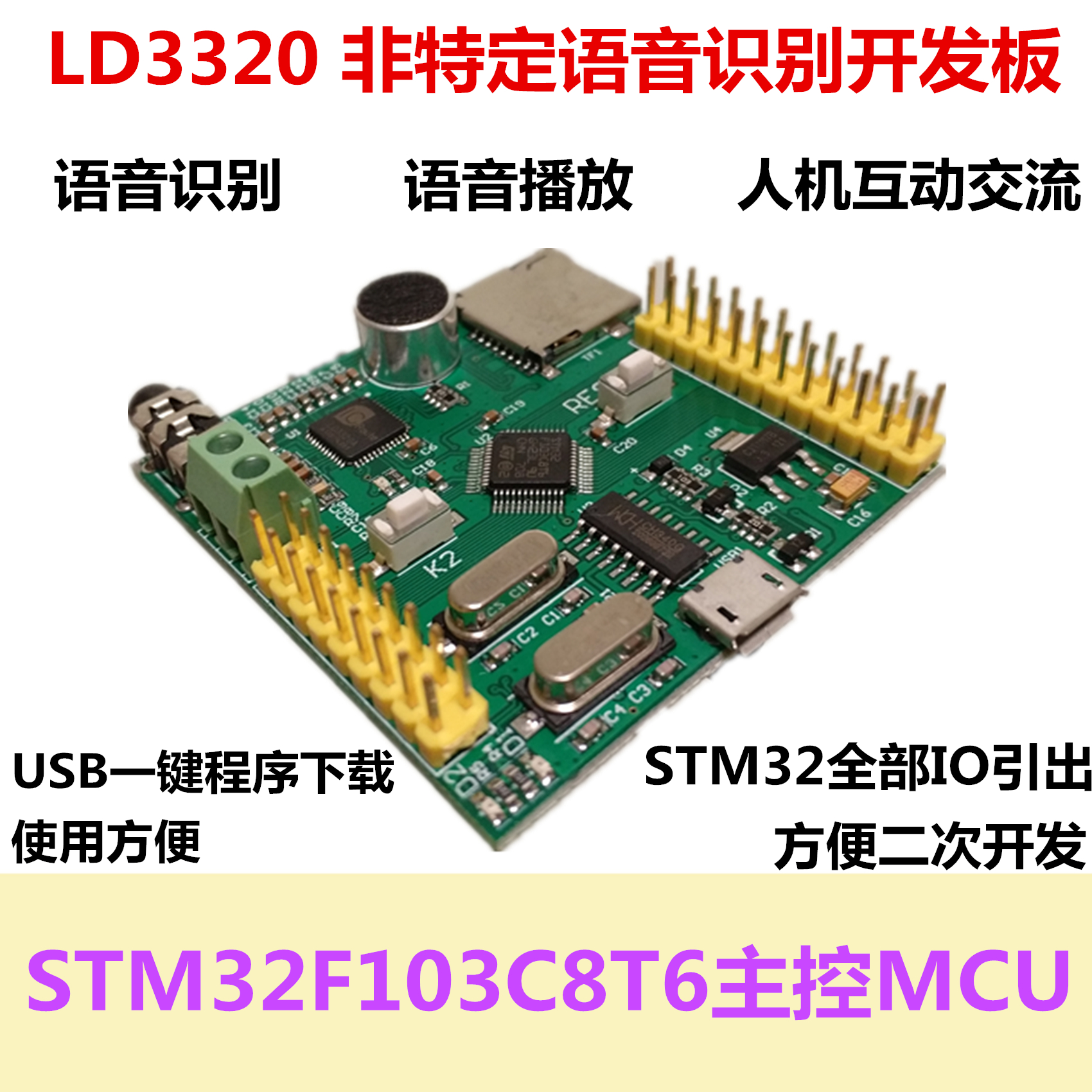 STM32 with LD3320 Non Specific Speech Recognition Module Development Board Voice Control Man-machine Dialogue [readstar] speak recognition voice recognition module v3 1