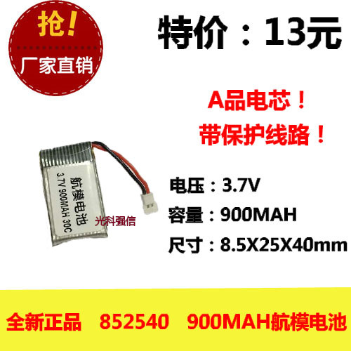 New authentic 3.7V lithium battery 852540/<font><b>702540</b></font>/752540 high rate aero aircraft power image