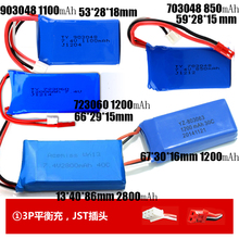 Battery remote control helicopter remote control aircraft accessories 7.4V1100mah 2800mah 1200mAh Rechargeable Li-ion Cell
