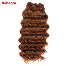 Rebecca Реми пучки волос бразильский глубокая волна человеческих волос ткань темно-коричневые Парикмахерская 30 # высокий коэффициент длинные волосы pp 40%