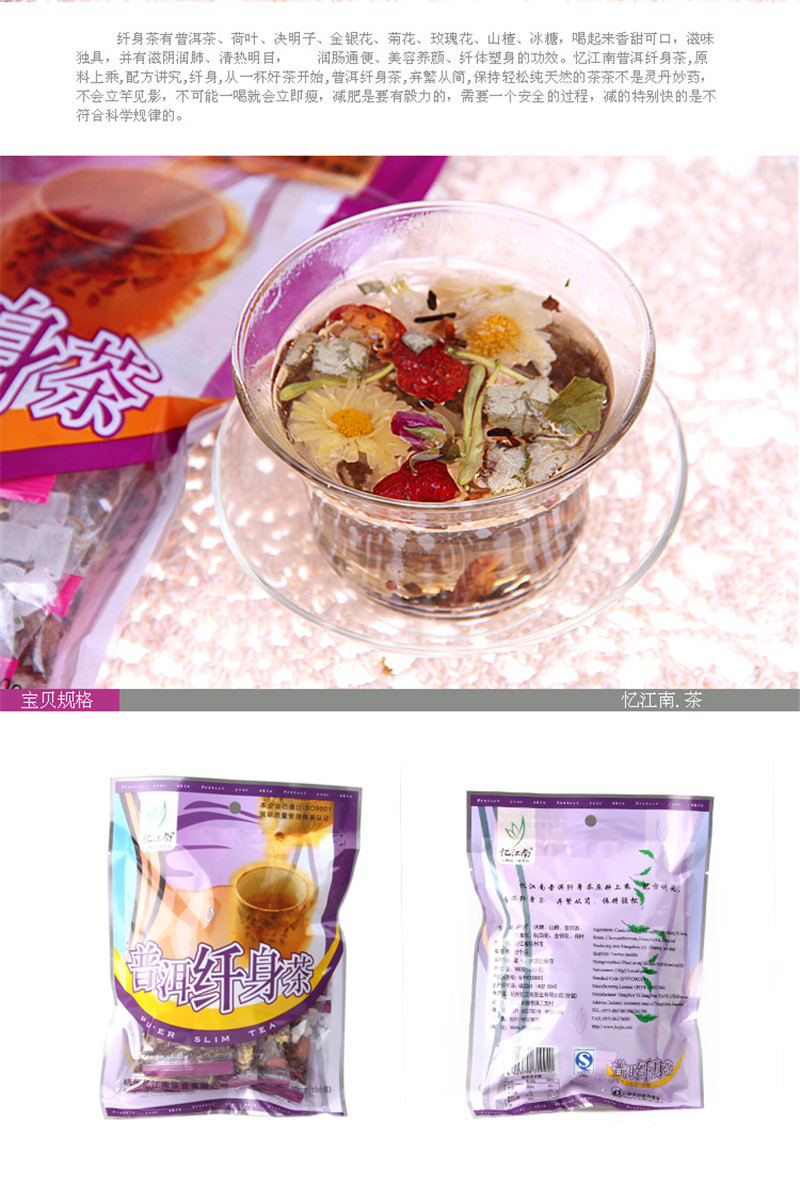 C-TS054 slimming puer tea 100g jasmine dried herb cosmetic beauty the Chinese flower tea herbal tea to lose weight 10PCS / bag