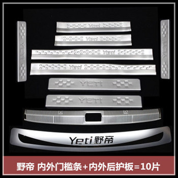 Scuff Plate/Door Sill Door Sill Rear Trunk Bumper Protector Rear Scuff Plate Rear Door Sill For 2013-2016 Skoda yeti(10pc)