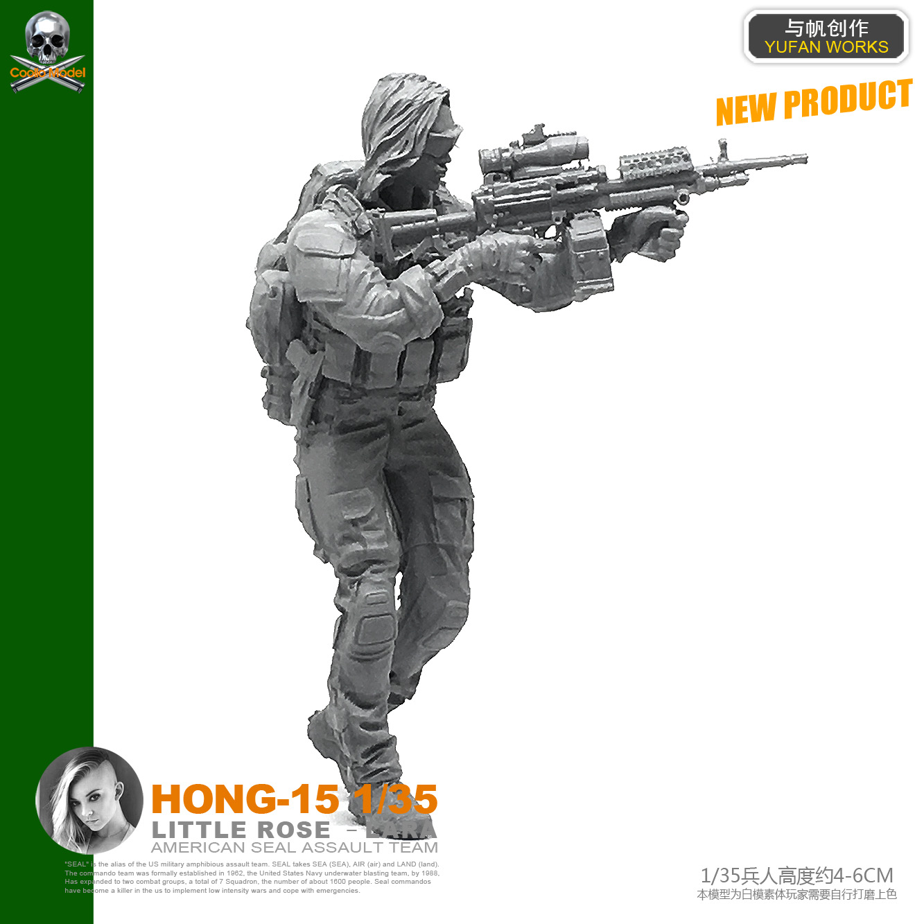 1/35 American Concubine Special Female Resin Soldier HONG-15