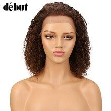 Дебютные парики из натуральных волос на кружеве, кудрявые парики из натуральных волос, Короткие парики для черных женщин, влажные и волнистые кудрявые парики