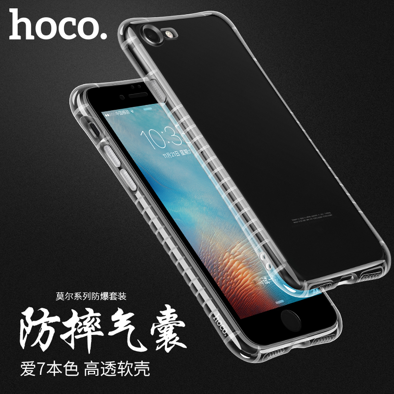 HOCO Shock Proof Set Cover and Film for Apple iPhone 7 8 & 7 8 Plus Protective Case Full Protection Soft Transparent Shell