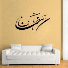 font b Arabic b font Words Wall Sticker Islamic Muslim Rooms Decorations 560 Diy Vinyl