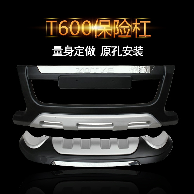 Car Accessories ABS Front+Rear Bumpers Car Bumper Protector Guard Skid Plate fit for 2014-2016 Zotye t600 Car styling