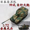 1:72 SDF Type 99 self-propelled howitzer artillery armored vehicle model of metal alloy products