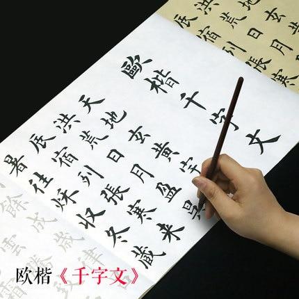 Regular Script Thousand-Character Text Qianziwen Written By OUYANG Xun / Brush Calligraphy Copybook Exercises Book