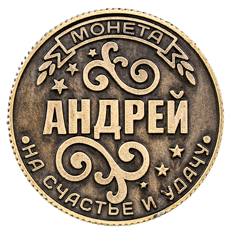 Free Freight Andrei Letter Carved With Flower Pattern Metal Coin Russia For Promotional Souvenir