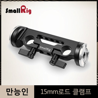 SmallRig 15mm Rod Clamp with 31.8mm Diameter ARRI Rosette Mount For 15mm Rod Shoulder Support Rail Rig 1898