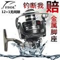 FDDL полностью Металлическая рыболовная 13 ось подшипника  безрукавка  спиннинговое колесо  леска для морской рыбалки  удочка
