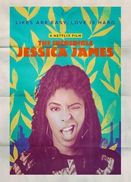 《不可思议的杰西卡·詹姆斯》2017年美国喜剧电影在线观看